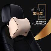 汽車頭枕 護頸枕記憶棉靠枕座椅車內用品枕頭一對車載車用腰靠套裝