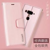 HTC U12 Plus 珠光皮紋手機皮套 掀蓋 商用皮套 插卡可立式 保護殼 全包 外磁扣式 防摔防撞 U12+