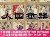 二手書博民逛書店罕見皇國史略雙錄Y255929 延重 畫 古橋新之助 出版1897