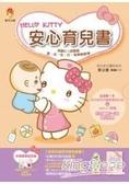 Hello Kitty安心育兒書(珍藏書盒紀念版