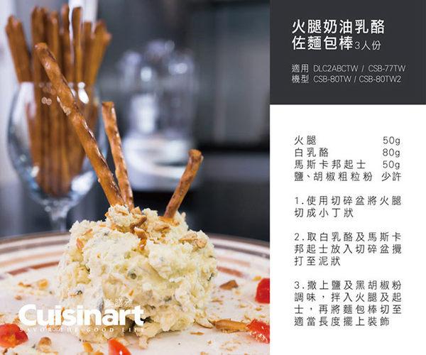 美國Cuisinart 美膳雅迷你食物調理機 DLC-2ABCTW
