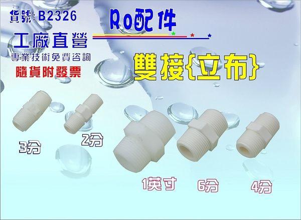 【巡航淨水】濾殼大小雙牙接.RO純水機.淨水器.過濾器.飲水機電解水機(貨號B2326-2)
