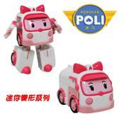 《 POLI 波力 》變形車系列 - 迷你變形安寶 ╭★ JOYBUS玩具百貨