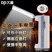久量新款LED應急手電筒USB充電家用戶外便攜多功能學生宿舍小臺燈220v 秘密盒子