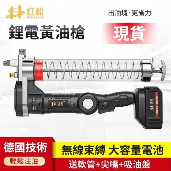 紅松電動黃油槍 充電式全自動高壓槍 锂電池打黃油機無線挖掘機鋰電黃油槍 酷男精品館