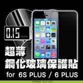 E68精品館 超薄 鋼化玻璃 保護貼 蘋果 APPLE IPHONE 6S+PLUS/6 PLUS 5.5吋 玻璃貼 鋼膜 螢幕保護貼