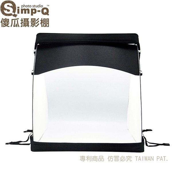 又敗家@台灣Simp-Q傻瓜攝影棚Large適40x32x47cm,公司貨網拍專業攝影師照相棚照像棚商品攝影台攝影桌