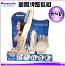 【信源】全新【Panasonic國際牌百變整髮器七件組】《EH-KA71》線上刷卡~免運費