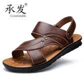 拖鞋男士新款夏季一字拖沙灘鞋軟底休閒按摩防滑真皮涼鞋男鞋