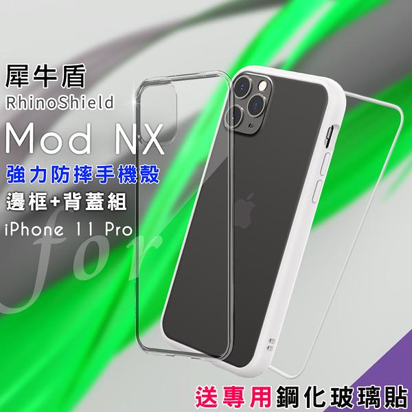 RhinoShield 犀牛盾 Mod NX 強力防摔邊框+背蓋手機殼 for iphone 11 Pro -白色 送專用鋼化玻璃貼