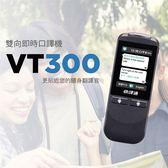 88節下殺優惠↘原4990↘ 快譯通 VT300雙向即時翻譯機/口譯機