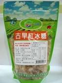 琦順~古早紅冰糖(粗)500公克/包