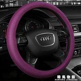新款四季冰絲方向盤套汽車把套專用寶馬2系7X5X3X1328Li520I透氣  韓風物語