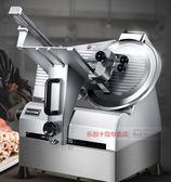 商用肥牛羊肉捲切片機電動刨肉機全自動刨片機220vLX 全館免運