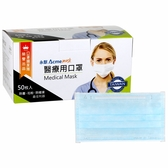 【醫康生活家】永猷 成人醫用口罩50入/盒 ►現貨供應 單鋼印 醫療口罩