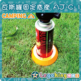 【樂購王】露營燈配件《瓦斯罐固定底座 AJ-C-1》瓦斯罐 卡式罐 必備底座【B0444】