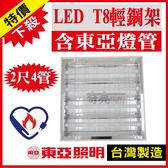 節能標章【奇亮科技】含稅 東亞 2尺4管 LED輕鋼架 白光 附節能LED燈管 LTTH-2446HV3AA
