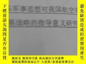 二手書博民逛書店罕見毛澤東軍事思想對我國航空母艦發展戰略的指導意義研究----碩