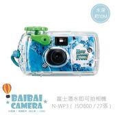 即可拍 Iso800 27張 照相機 防水 潛水相機 潛水機 立即拍 沙灘 雪地  立可拍 膠卷相機