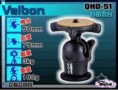 《飛翔無線3C》 Velbon 美而棒 QHD-51 自由雲台 球型雲台 鋁合金製品〔立福公司貨〕
