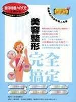 二手書博民逛書店 《啊!美容整形完全搞定 》 R2Y ISBN:9867874021│原水編輯部