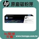 HP 原廠黑色碳粉匣 CE310A (1...