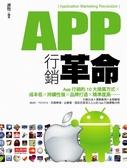 (二手書)App行銷革命