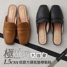 (限時↘結帳後1280元)BONJOUR極舒適!大容量1.5cm低跟方頭氣墊穆勒鞋Mules(7色)