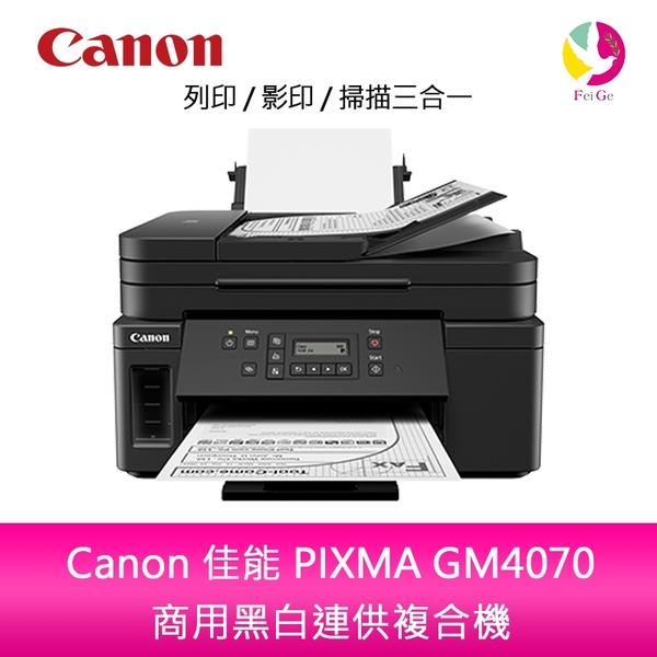 分期0利率 Canon 佳能 PIXMA GM4070 商用黑白連供複合機