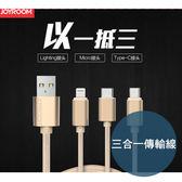 JR-S320 三合一 Micro USB 安卓 / 蘋果 Apple IOS / TYPE-C 數據線 手機 平板 電腦 傳輸線 充電線