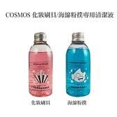 COSMOS 化妝刷具/海綿粉撲專用清潔液 150ml 兩款可選【PQ 美妝】