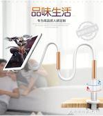 手機懶人支架手機架iPad床頭Pad看電視通用升級加長直播床上用桌面多功能便攜   酷斯特數位3C