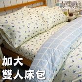 100%精梳棉-藍玫果方塊酥  加大雙人床包組(含枕套)【大鐘印染、台灣製造】#精梳純綿