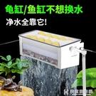 烏龜龜缸過濾器凈水免換水低水位淺水小型魚...