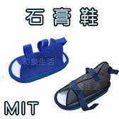 石膏鞋 復健 杰奇 JM JM-180 單支販售