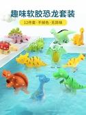 動物玩具 軟膠恐龍玩具兒童仿真動物模型霸王龍小孩子翼龍男孩劍龍卡通套裝 MKS小宅女