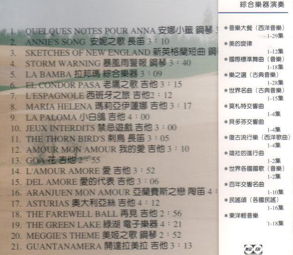 美的旋律 8 綜合樂器演奏 CD (音樂影片購)