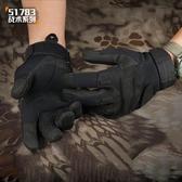 防割手套 51783 軍迷戶外黑鷹全指戰術手套男作戰防割登山防護特種兵裝備女