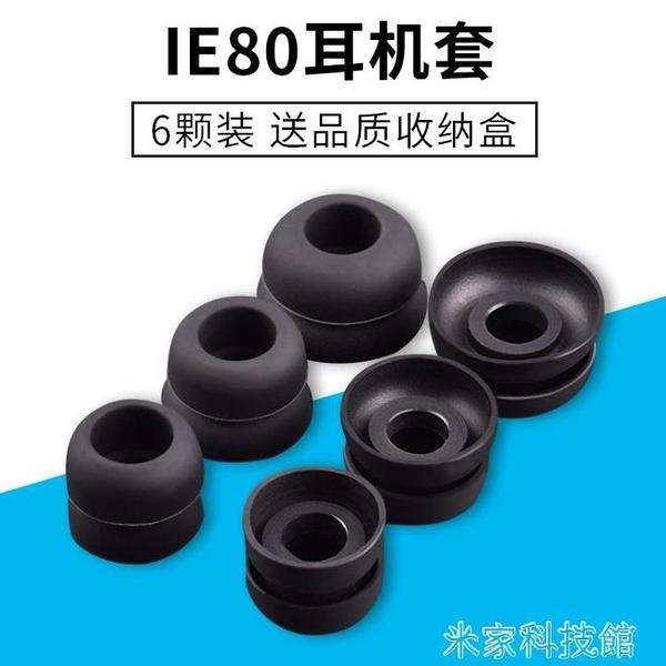 耳塞套 適用Jaybird X4 X3 X2 BlueBuds X Freedom耳機硅膠耳塞帽耳機套 米家
