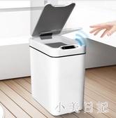 智能垃圾桶帶蓋家用客廳創意衛生間 感應自動拉圾桶分類小米白 LF6120『小美日記』
