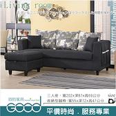 《固的家具GOOD》639-3-AJ 紗南L型黑色布沙發/全組【雙北市含搬運組裝】