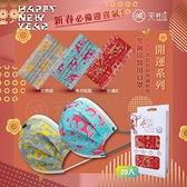 現貨『哞哞~~賀新春』聚泰一般醫療口罩 開運系列 成人口罩