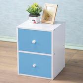 【Homelike】現代風二抽收納櫃(粉藍色)