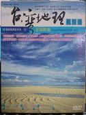 影音 L15 056  DVD 紀錄~國家風景區系列2  地理風情畫:澎湖群島~無外紙盒