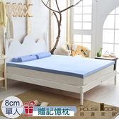 House Door 大和抗菌布套8cm記憶床墊優眠組-單人(天空藍)
