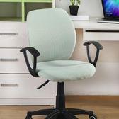 針織辦公椅套座椅套電腦椅轉椅座套升降老板電腦椅套罩轉椅套罩   任選1件享8折