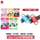 【玩樂小熊】Switch用 NS JoyCo握把專用 IINE良值 體感腕帶 手臂帶 舞力全開/減重拳擊/ 尊巴健身舞