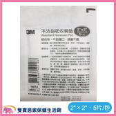 【3M】不沾黏 吸收棉墊 2*2吋(5片/包)不沾黏棉墊 不沾黏護墊(5片)