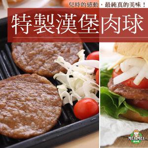 特製漢堡肉球(20粒裝)