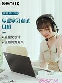 聲麗 ST-2688英語聽力頭戴式耳機口語考試手機游戲臺式電腦網吧有線 JUST M